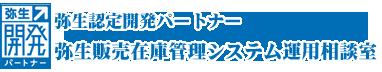弥生販売在庫管理システム運用相談室/ロット管理/バーコード対応/東京23区千葉県埼玉県神奈川県対応・ネットショップ・EDI